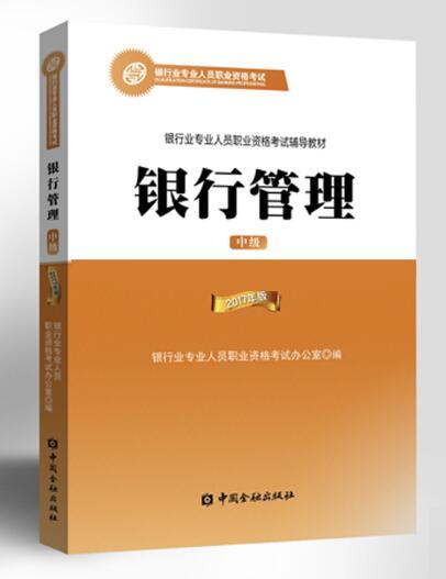 银行从业资格考试中级银行管理教材