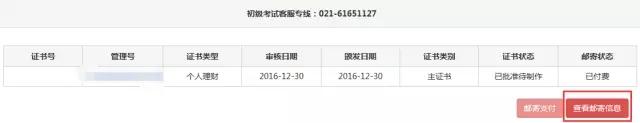 银行从业资格证书邮寄信息填写4