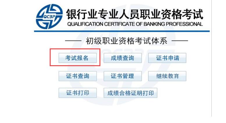 银行从业资格考试报名