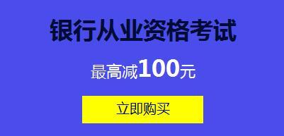 迎中秋国庆,银行从业考试课程8.5折钜惠