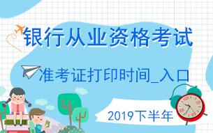 中国银行业协会2019下半年银行从业资格betway787准考证打印入口