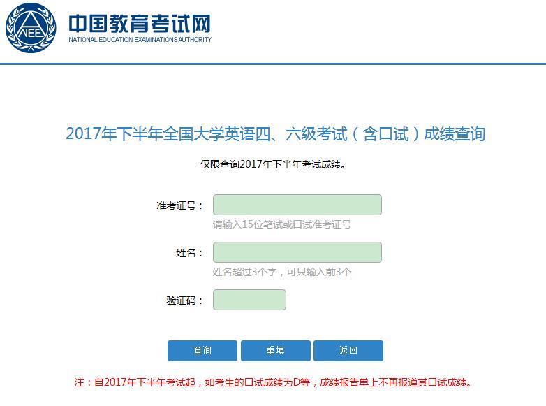 中国教育考试网英语四级考试成绩查询入口已开通