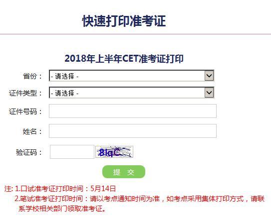 2018年英语四级准考证打印