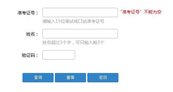 中国教育考试网英语四级口语成绩查询