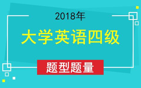 2018大学英语四级考试题型(笔试+口试)