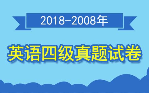 2018-2008年大学英语四级真题试卷汇总