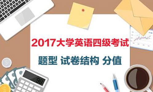 2017年大学英语四级考试题型、试卷结构及分值比例