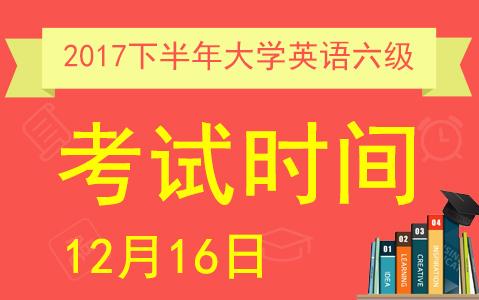 2017年12月大学英语六级考试时间12月16日