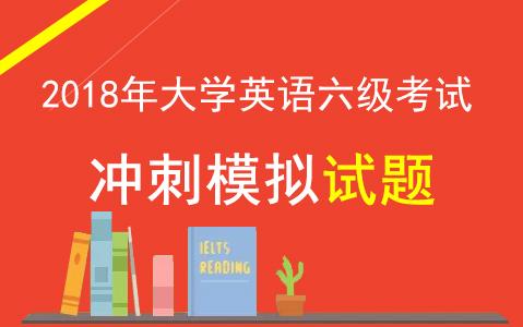 大学英语六级考试(CET6)模拟试题汇总(92套)