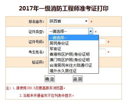 中国人事考试网2017年陕西一级注册消防工程