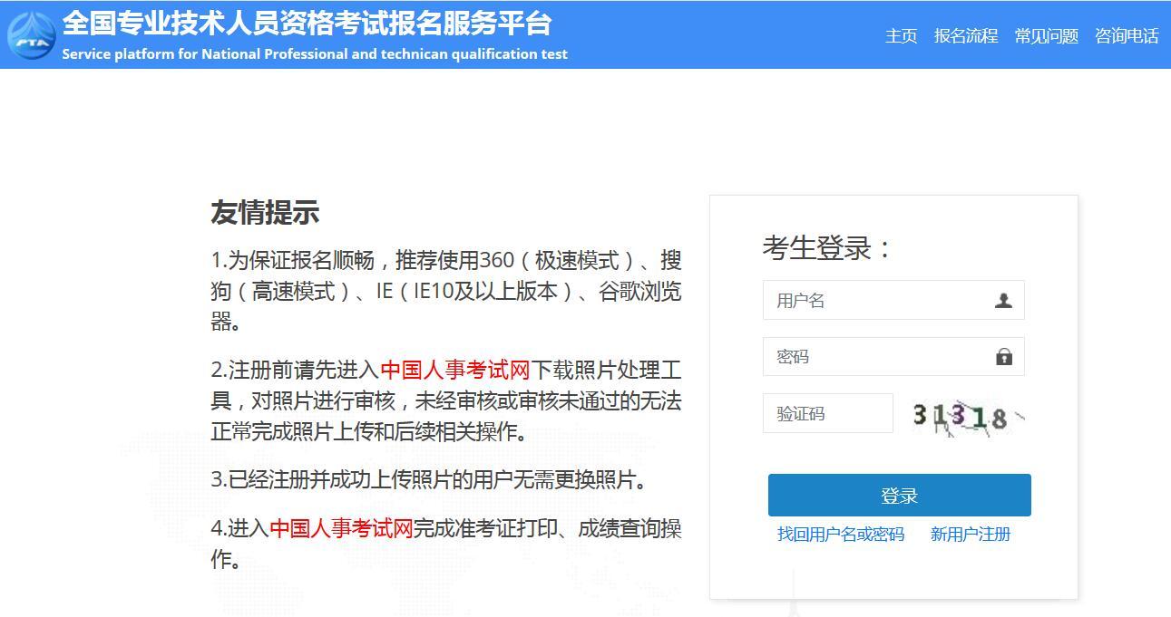 中国人事考试网报名入口