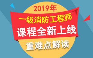 2019年消防工程师培训_视频课程_betway787网