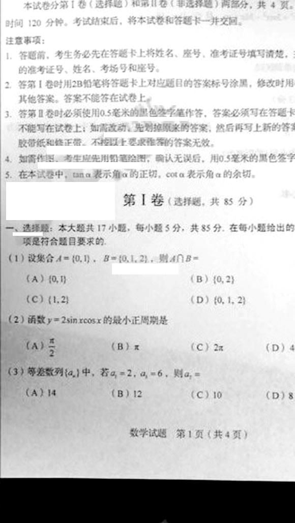 2016年成人高考高起点数学(文)考试真题