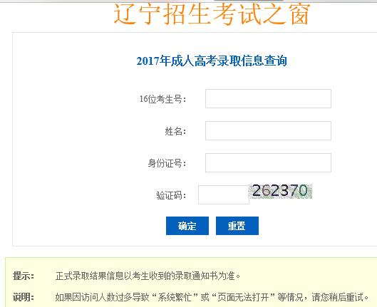 成人高考数学�zh�_2017年辽宁成人高考录取查询系统