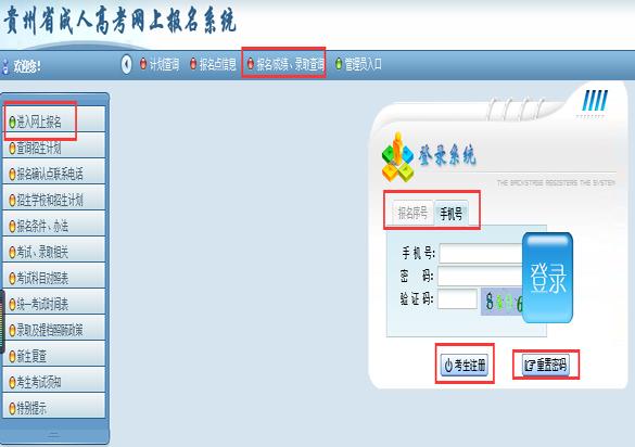 贵州招生考试院2017年成人高考报名入口已开