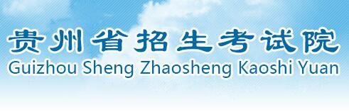 贵州教育考试院2020贵州成人高考报名系统