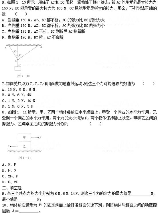 2018成人高考高起点物理巩固试题及答案(1)