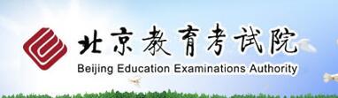2020年北京成人高考报名网站:北京教育考试院