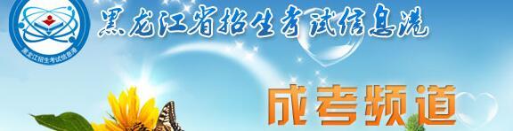 黑龙江招生考试信息港2019年黑龙江成人高考报名入口