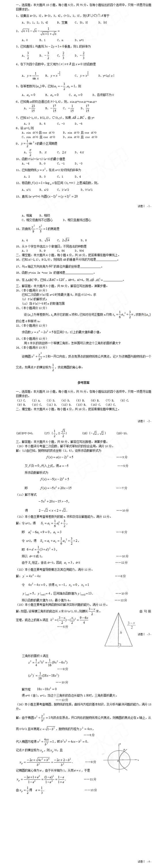 2019年成人高考高起点数学精选备考试题及答案2