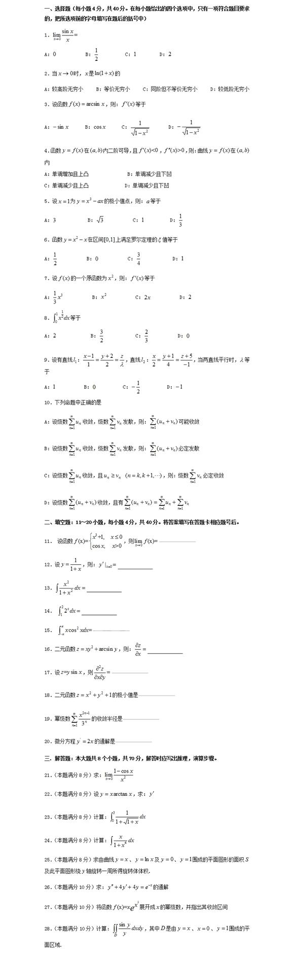 2019成人高考专升本《高数》精选试题9