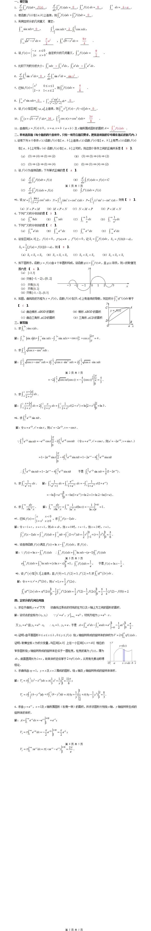 2019成人高考专升本《数学》精选提升练习及答案(3)