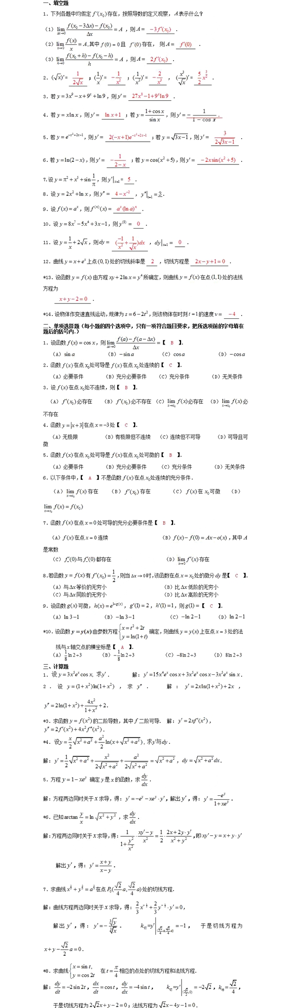 2019成人高考专升本《高数》辅导试题及答案(6)