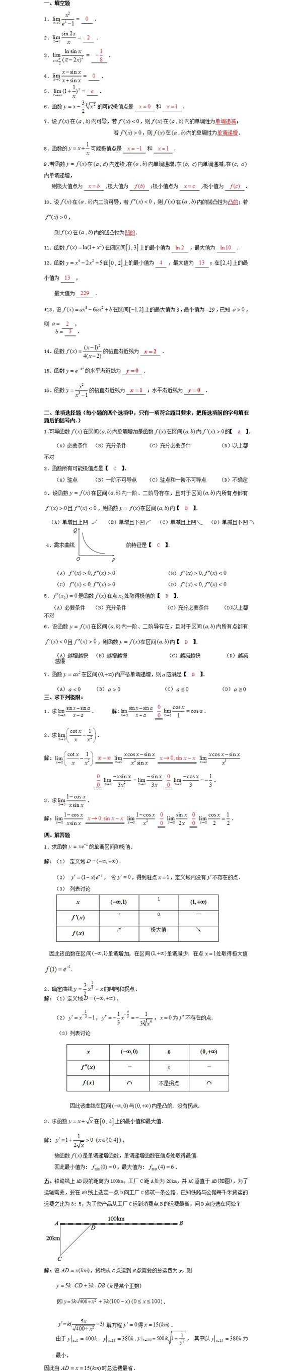 2019成人高考专升本《数学》精选提升练习及答案(1)