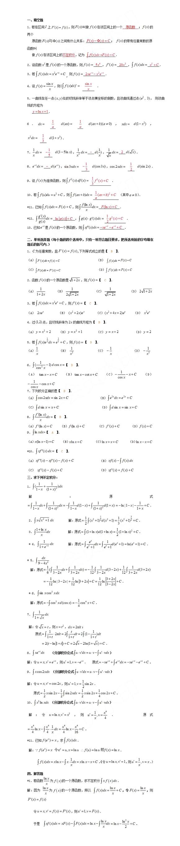 2019成人高考专升本《数学》精选提升练习及答案(2)
