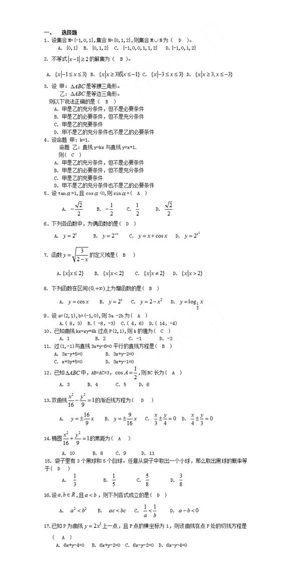 2019成人高考专升本《文凭》可以精选提升及北影初中考吗练习数学图片