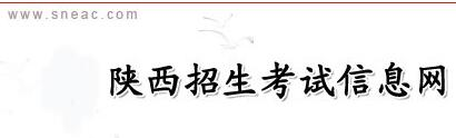 2019年陕西省成人高考报名入口