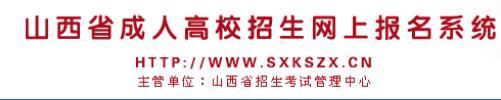 山西省招生考试网2020年山西成人高考报名入口