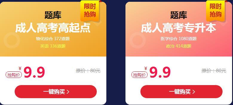 中秋佳节!2019年成人高考题库9.9元限时抢购