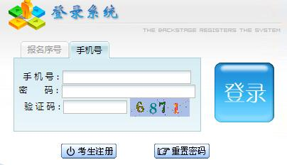 贵州省招生考试院2021年成人高考报名入口