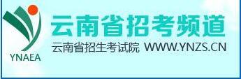 云南省招考频道2020年云南成人高考报名入口