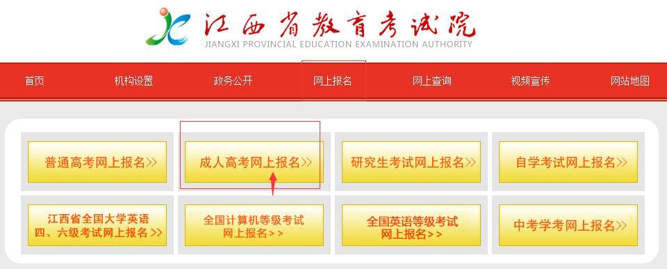 江西2020年成人高考报名系统入口