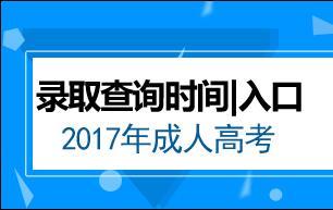 2017年成人高考录取查询时间|入口(各省市)