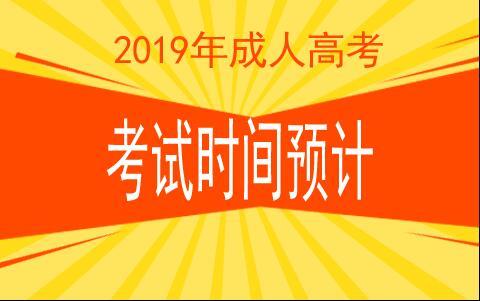 2019年成人高考考试时间预计10月26日-27日