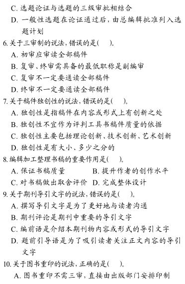 2013年出版专业资格考试初级出版专业理论与实务01-10题2