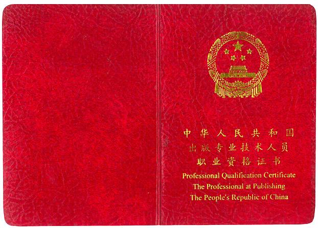 版专业职业资格betway787证书封面