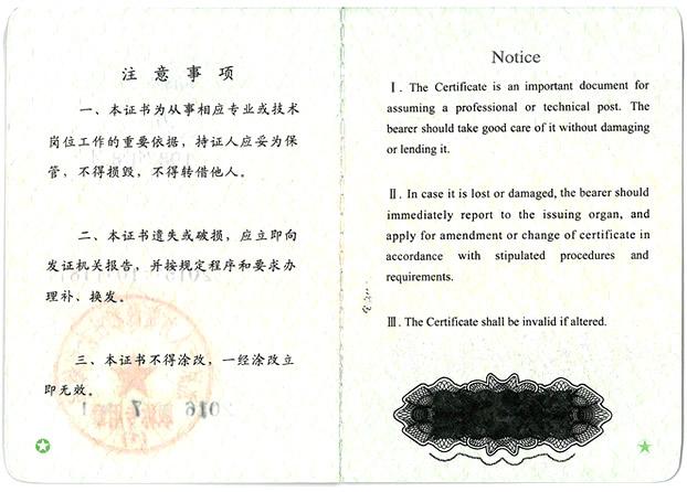 版专业职业资格betway787证书内页3