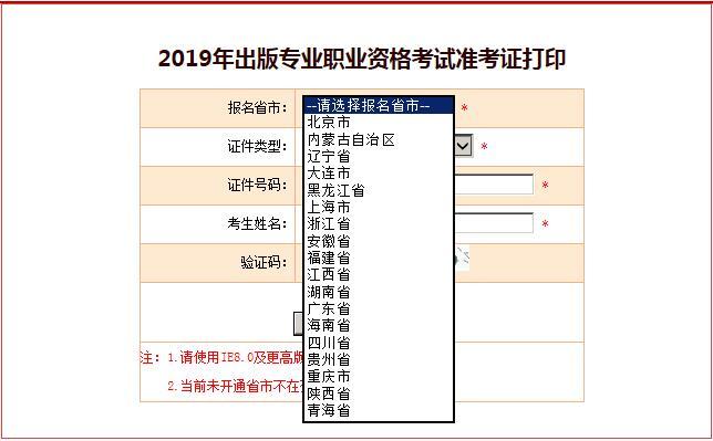 出版资格考试准考证打印入口