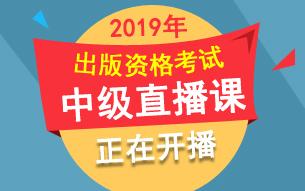 速看!2019年出版专业资格考试中级直播8月24日相约!