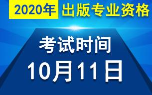 2020年出版专业职业资格考试时间10月11日