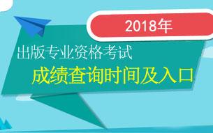 2018年出版专业资格考试成绩查询时间 入口