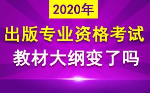 2020年版出版专业职业资格考试教材已出版
