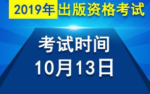 2019年出版专业职业资格考试时间10月13日