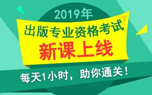 2019年出版专业资格betway787新课上线,三大课程 量身打造