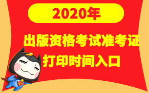 2020年全国各地出版专业资格考试准考证打印时间及入口
