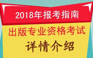 2018年出版专业资格考试报考完全指南汇总